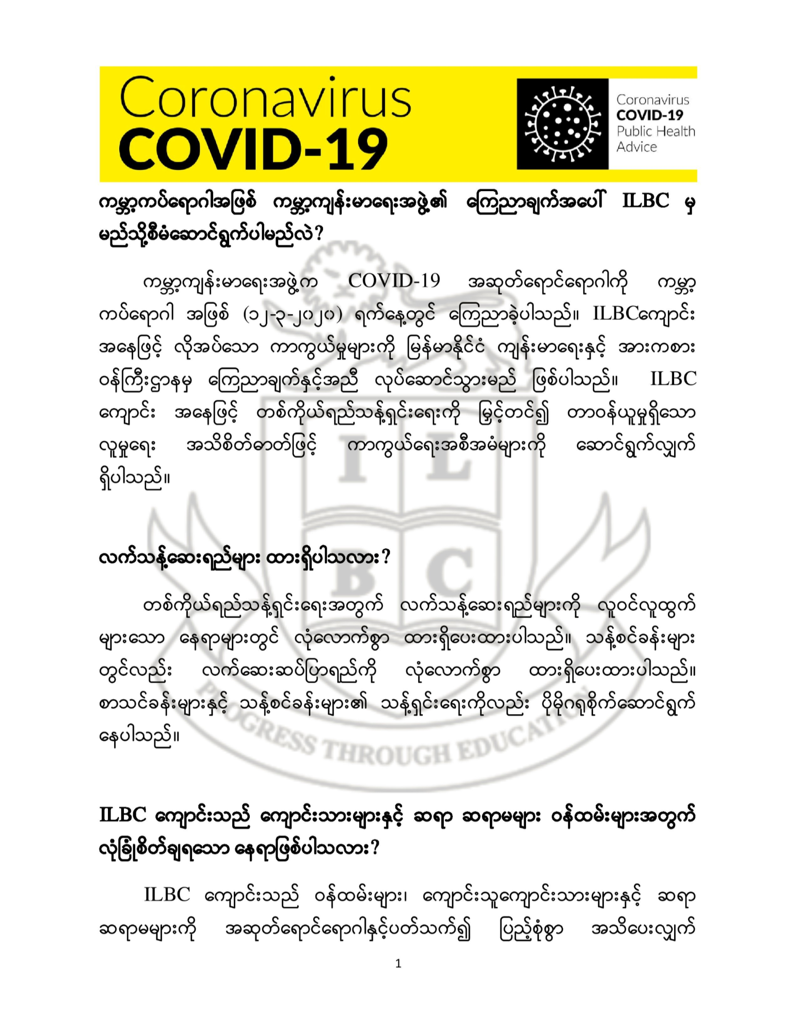 covic-19-Myanmar-page-001